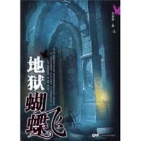 地狱蝴蝶飞 付景辉 著 中国电影出版社 9787106029999