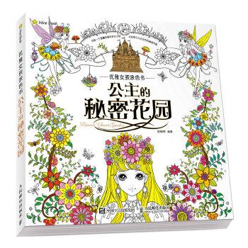 优雅女孩涂色书:公主的秘密花园