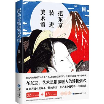 """把东京装进美术馆 一本东京艺术旅行指南,感受艺术潮流中的宁静角落,在美术馆中发现不一样的东京;海量精美珍藏照片,手绘地图,32个艺术空间,12个文化节庆;在东京,艺术是""""一期一会""""的浮世烟火。"""
