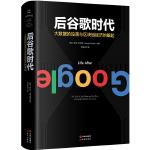 后谷歌时代:大数据的衰落及区块链经济的崛起(精装本)