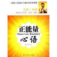 【正版二手书9成新左右】正能量心语 田刚 民主与建设出版社