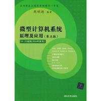 【正版二手书9成新左右】微型计算机系统原理及应用(第五版 周明德著 清华大学出版社