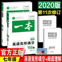 2020版 一本英语阅读理解150篇+英语完形填空150篇七年级两本套第11次修订 7年级英语完形填空阅读理解一本中考