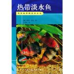 【旧书二手书9成新】热带淡水鱼――观赏鱼养殖技术丛书 (德)彼得・贝克 ,牛亚和 9787534930249 河南科学