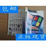 [二手旧书9成新]Windows 98中文版使用指南 ?