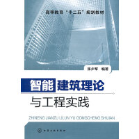 智能建筑理论与工程实践(张少军)