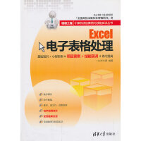 VIP-Excel电子表格处理(银领工程――计算机项目案例与技能实训丛书)