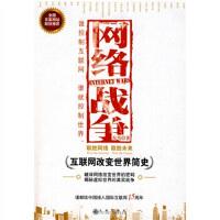 【正版二手书9成新左右】网络战争 东鸟 九州出版社