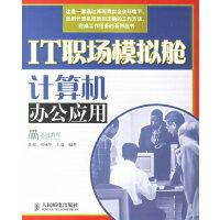 【正版二手书9成新左右】IT职场模拟舱:计算机办公应用 陈超,刘林华,王迪著 人民邮电出版社