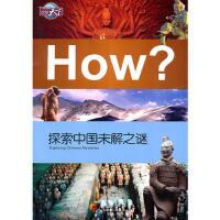 【正版二手书9成新左右】探索中国未解之谜 郭漫 华夏出版社