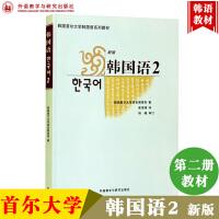 外研社 新版 首尔大学 韩国语2第二册 学生用书 外语教学与研究出版社 首尔韩国语教程 二外韩语教材 中级韩语学习书籍