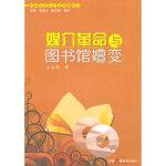 当天发货正版 媒介革命与图书馆嬗变 王志华 中国广播影视出版社 9787504362100中图文轩