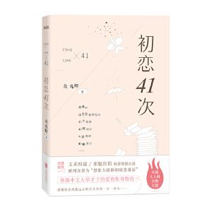 初恋41次(香港中文大学才子的爱情惊奇物语,独家赠送精致DIY信纸、信封,续写你的爱情故事)
