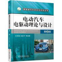 电动汽车电驱动理论与设计 第2版