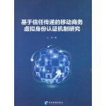 基于信任传递的移动商务虚拟身份认证机制研究