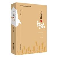 一号文件在江苏 中华人民共和国成立70周年主题读物
