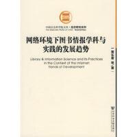 【正版二手书9成新左右】网络环境下图书情报学科与实践的发展趋势 黄长著 社会科学文献出版社