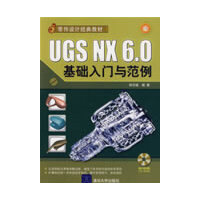 UGS NX6.0基础入门与范例 附光盘