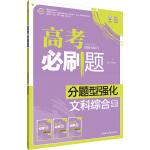 理想树-高考必刷题-分题型强化-文综II