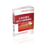 公务员面试技巧与真题,邓天丽,西南交通大学出版社,9787564352820