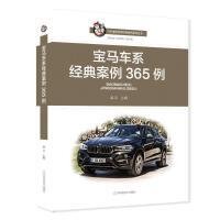 宝马车系经典案例365例【新华书店 选购无忧】