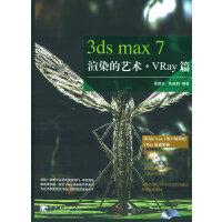 3ds max7渲染的艺术・VRay篇(含CD-ROM光盘一张)