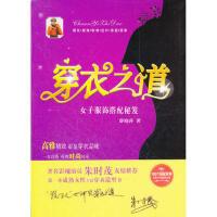 【二手书8成新】穿衣之道 薛晓萍 北京科学技术出版社