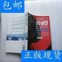 [二手旧书9成新]别辜负了南极【内页干净】 /黄小希 著 人民教育
