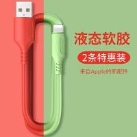 苹果xs数据线液态硅胶iPhone8plus快充手机max充电线6s器7P加长11冲电cd2米ipad七11pro短便携