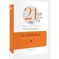 21天减肥挑战