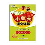 2016春黄冈小状元语文详解三年级语文下(R)人教版