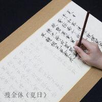 瘦金体_夏日 宋徽宗小楷毛笔字帖 成人书法练习入门临摹描红宣纸