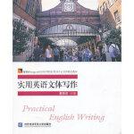 实用英语文体写作 董晓波 对外经贸大学出版社 9787566304056 新华书店 正版保障