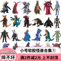 小怪兽顺序①---奥特曼软胶玩具怪兽人偶玩偶模型哥莫拉雷德王