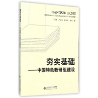 夯实基础--中国特色教研组建设