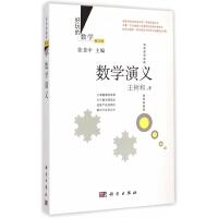 数学演义(修订版)/好玩的数学