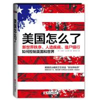 【正版二手书9成新左右】美国怎么了 [美] 吉姆・马尔斯,姚艳萍 浙江人民出版社