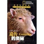 遗传的奥秘[美]凯瑟琳・辛普森天天出版社有限责任公