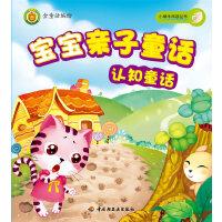 宝宝亲子童话(认知童话)-小蜗牛阅读丛书