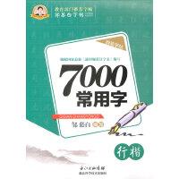 邹慕白字帖 7000常用字(行楷)