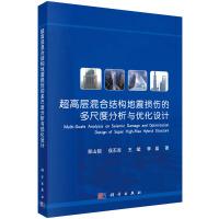 超高层混合结构地震损伤的多尺度分析与优化设计