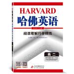 哈佛英语 阅读理解巧学精练 高二(2021版)