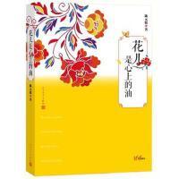 【正版二手书9成新左右】花儿是心上的油 陈元魁著 人民文学出版社