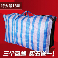 编织袋搬家打包袋子特大号加厚防水尼龙红白蓝麻袋蛇皮帆布行李袋