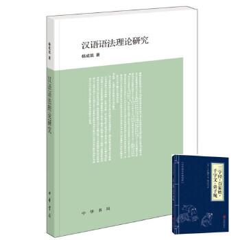 *畅销书籍* 汉语语法理论研究 中华书局出版 赠中华国学经典精粹·蒙学家训必读系列任意一本 商品定价为原图书与赠品定价之和