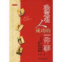 【旧书二手书9成新】决定名人成功的一件事――120位名人讲授的77堂成功课 张遥 9787506814263 中国书籍
