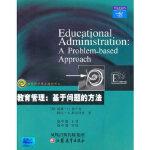 教育管理:基于问题的方法,(美) 威廉・G. 坎宁安, 保拉・A. 科尔代罗著,江苏教育出版社,97875343494