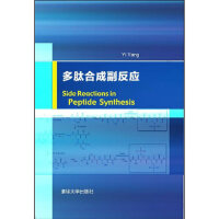 Side Reactions in Peptide Synthesis 多肽合成副反应 [中]Yi YANG 清华大学
