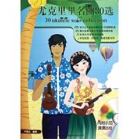 正版]尤克里里名曲30选 卢家宏 吉林出版集团 9787546393742