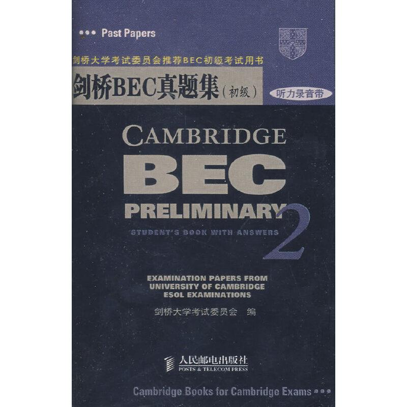 配套磁带:剑桥BEC真题集(初级):2